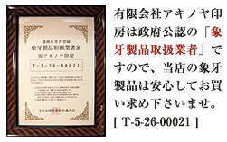 アキノヤ印房は政府公認の象牙製品取扱業者