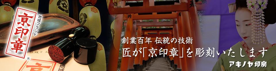 京印章 アキノヤ印房