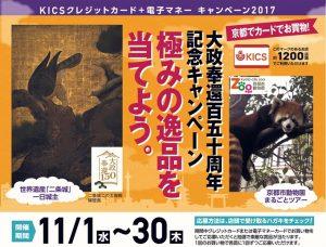 カドキャン2017_poster00680_top