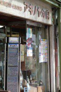 リニューアルされたアキノヤ印房の店頭看板