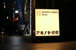 アキノヤ印房の足元看板(夜景)