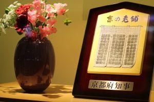京の老舗表彰